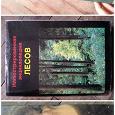 Отдается в дар Книги о природе(СССР).Толстые иллюстрированные энциклопедии