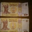 Отдается в дар банкнота банка Молдовы