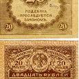 Отдается в дар Казначейский знак 20 рублей 1917 года