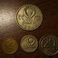 Отдается в дар монетки из прошлого (рубли, копейки) — остались только 20 рублей!!!