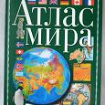 Отдается в дар Атлас мира и кулинарная книга