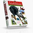 Отдается в дар Вымершие животные — энциклопедия
