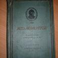 Отдается в дар Старая книга 1936 года выпуска
