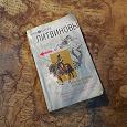 Отдается в дар Книга — Литвиновы «Все мужчины любят это»
