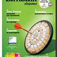 Отдается в дар Журнал «Витамин здоровья» (февраль 2015)