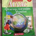 Отдается в дар Атлас географии Украины 8 класс