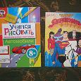 Отдается в дар Учим рисовать мальчиков по книжкам.