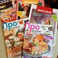 Отдается в дар Журналы по кулинарии 2 фото