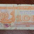 Отдается в дар 100 карбованцив Украины