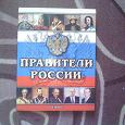 Отдается в дар книга с иллюстрациями «Правители России»