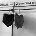Отдается в дар Трусы спортивные, мужские. родом из СССР