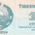 Отдается в дар Бона Узбекистана.