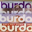 Отдается в дар Журналы мод — burda