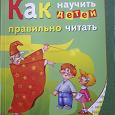 Отдается в дар Детская книга — пособие «как научить детей правильно читать»