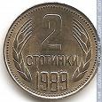 Отдается в дар Монета Болгария 2 стотинки, 1989