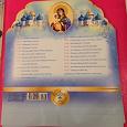 Отдается в дар Настольный календарь с православными праздниками
