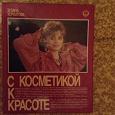 Отдается в дар Книга «С косметикой к красоте» З.Хорватова