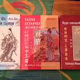Отдается в дар Книги по даосским практикам для женщин