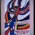Отдается в дар Книга счастья, Валерий Машинский