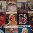 Отдается в дар Журналы Америка 60-е гг, 15 штук срочно!