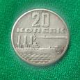 Отдается в дар 20 копеек 50 лет Советской Власти