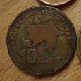 Отдается в дар Монета Азербайджана