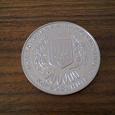 Отдается в дар Монета Белоруссии