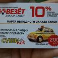 Отдается в дар карта такси в коллекцию или по прямому назначению