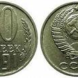 Отдается в дар 10 копеек 1991 года, Московский двор