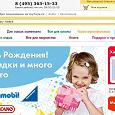 Отдается в дар Сертификат на скидку 400р «Знакомство» в MyToys.ru