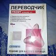 Отдается в дар русско-английский переводчик