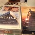 Отдается в дар 2 фильма на видеокассетах «Титаник» и «Гладиатор»