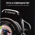 Отдается в дар Книга для владельцев фотоаппарата Canon
