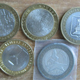 Отдается в дар 10 рублей (Биметалл) 2005-2014
