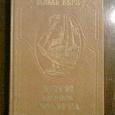 Отдается в дар Книга Жюль Верн «Дети капитана Гранта»
