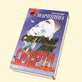 Отдается в дар Книга. Александра Маринина «Светлый лик смерти»