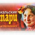 Отдается в дар Забайкальские янтари: набор открыток