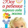 Отдается в дар книга «Все о ребенке первого года жизни»