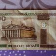 Отдается в дар 500 белорусских рублей