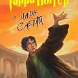Отдается в дар Гарри Поттер и Дары Смерти книга