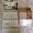 Отдается в дар Календари рекламные 2014