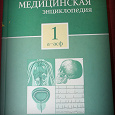 Отдается в дар «Большая Медицинская Энциклопедия» от АиФ