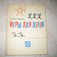 Отдается в дар книга «Игры для детей»