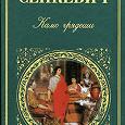 Отдается в дар книга Генрик Сенкевич «Камо грядеши»