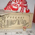 Отдается в дар Игра для всей семьи времён СССР