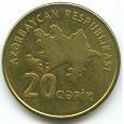 Отдается в дар Монеты Азербайджана (qepik)