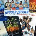 Отдается в дар Кинофлаеры 2014-1