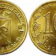 Отдается в дар 10 рублей Полярный и 2 рубля