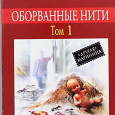 Отдается в дар Книги, А Маринина (3 т.)