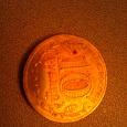 Отдается в дар Монетка «Великие Луки» 2012